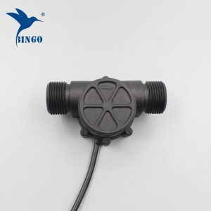 g1プラスチック水流センサー